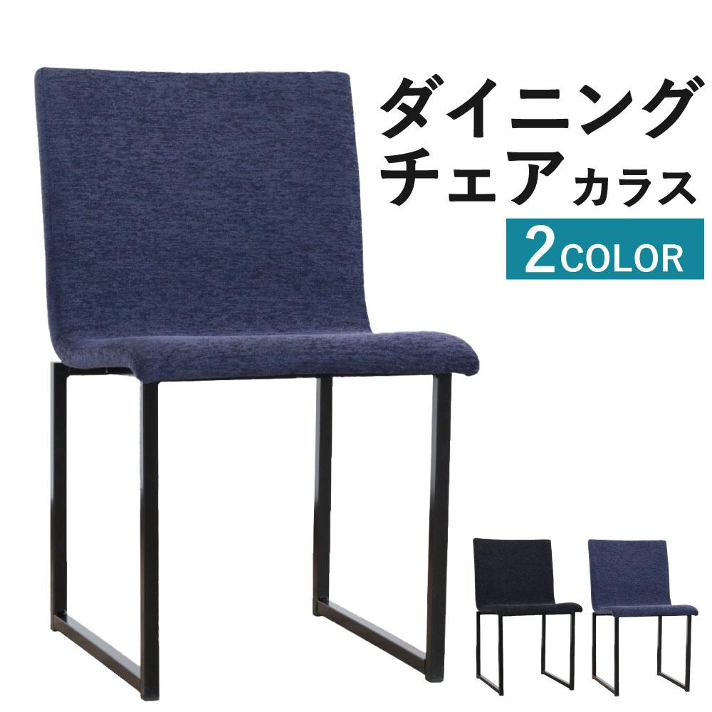 【ふるさと納税】ダイニングチェア カラス 2色から選べる (ダークブルー/ブラック) チェア 椅子 イス 在宅勤務 テレワーク 人用 家具 おしゃれ シンプル 送料無料