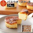 【ふるさと納税】ICバスクチーズ 24個セット 個包装 小分...
