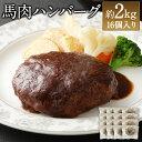 【ふるさと納税】馬肉ハンバーグ 16個セット 合計約2kg 130g×16個 ハンバーグ 馬肉 惣菜 おかず 真空パック 冷凍 送料無料