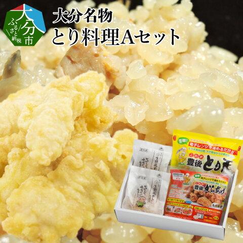 【ふるさと納税】大分名物 とり料理Aセット A03012【...