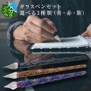 【ふるさと納税】ガラスペンセット 選べる3種類(青・赤・紫)