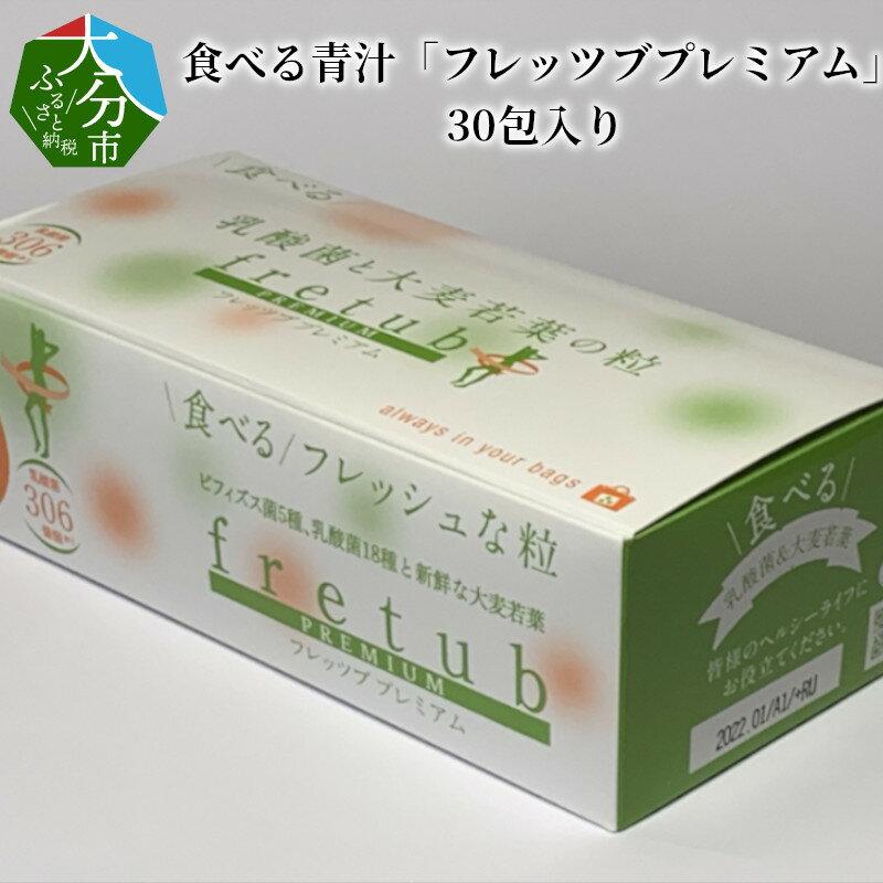 【ふるさと納税】食べる青汁「フレッツブプレミアム」30包入り K10010【大分県大分市】