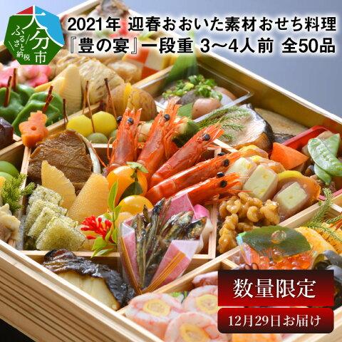 【ふるさと納税】【12/29お届け】2021年 迎春おおい...
