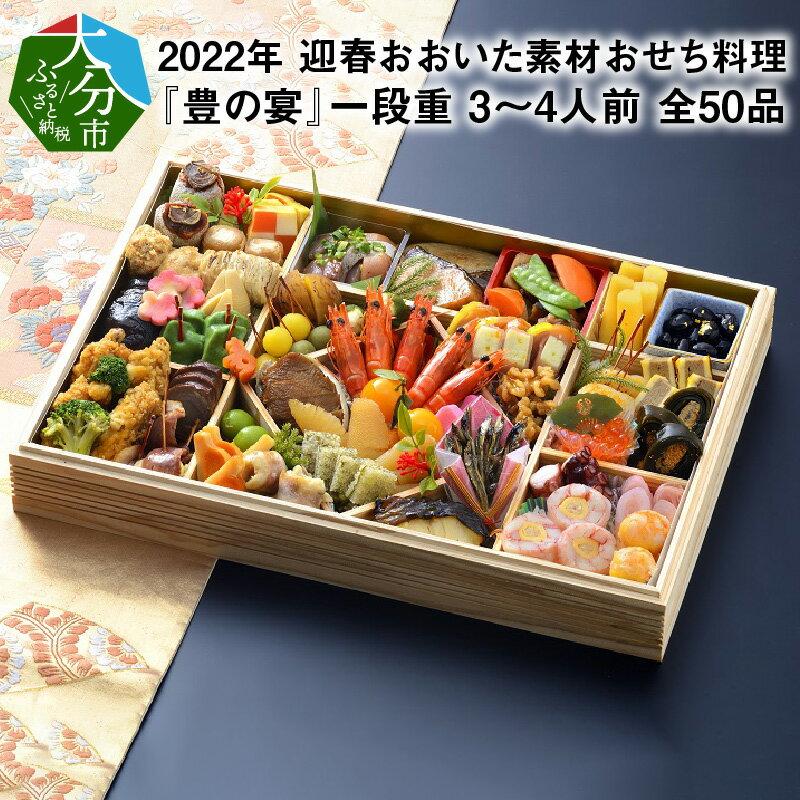 【ふるさと納税】2022年 迎春 豊の宴 おおいた素材おせち料理 一段重 3〜4人前 全50品 K10013 【大分県大分市】