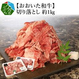 【ふるさと納税】おおいた和牛 切り落とし 約1.0kg A01095 【大分県大分市】