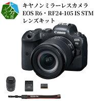 【ふるさと納税】キヤノンミラーレスカメラ EOS R6・RF24-105 IS STM レンズキット 家電 canon 正規品 ミラーレス 送料無料 R14034 【大分県大分市】