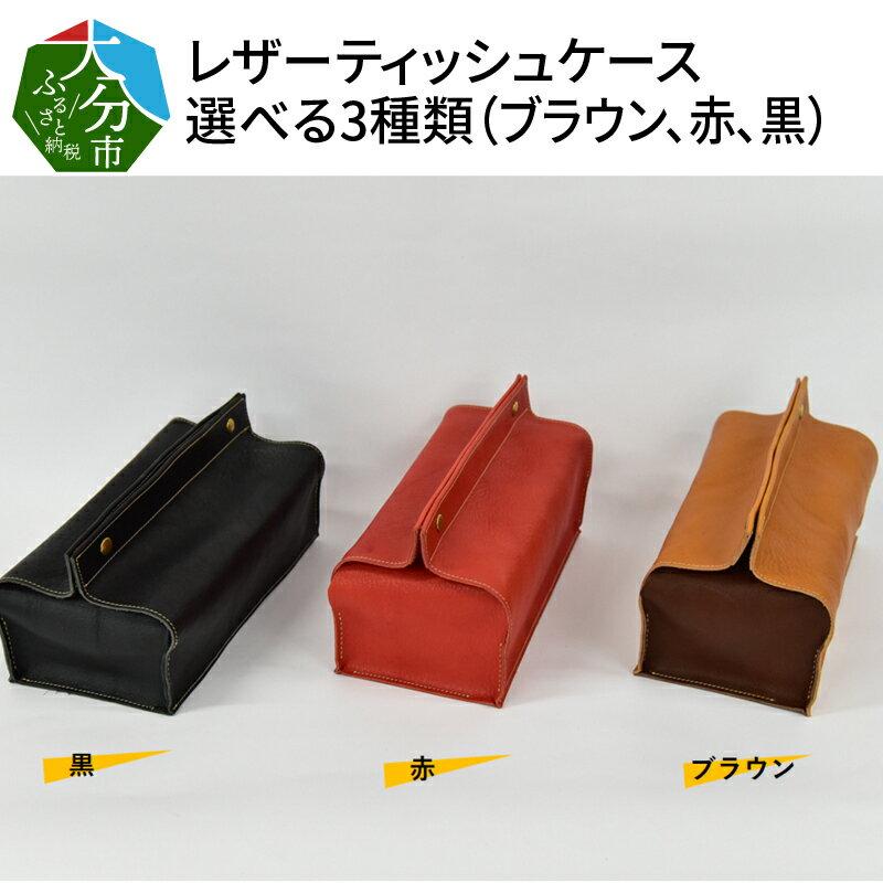 【ふるさと納税】レザーティッシュケース 選べる3種類(ブラウン、赤、黒)T02065【大分県大分市】
