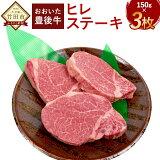 【ふるさと納税】希少部位 おおいた豊後牛 ヒレステーキ 150g 3枚 合計450g ヒレ肉 ステーキ フィレ 豊後牛 牛肉 国産 冷凍 送料無料