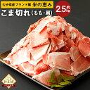 【ふるさと納税】大分県産 ブランド豚 米の恵み こま切れ 約...