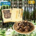 【ふるさと納税】まるで森のアワビ!国東しいたけ香ちゃん(厳選200g)・通