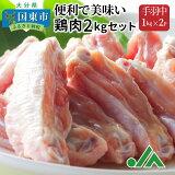 【ふるさと納税】便利で美味い鶏肉2kgセット/手羽中1kg×2P