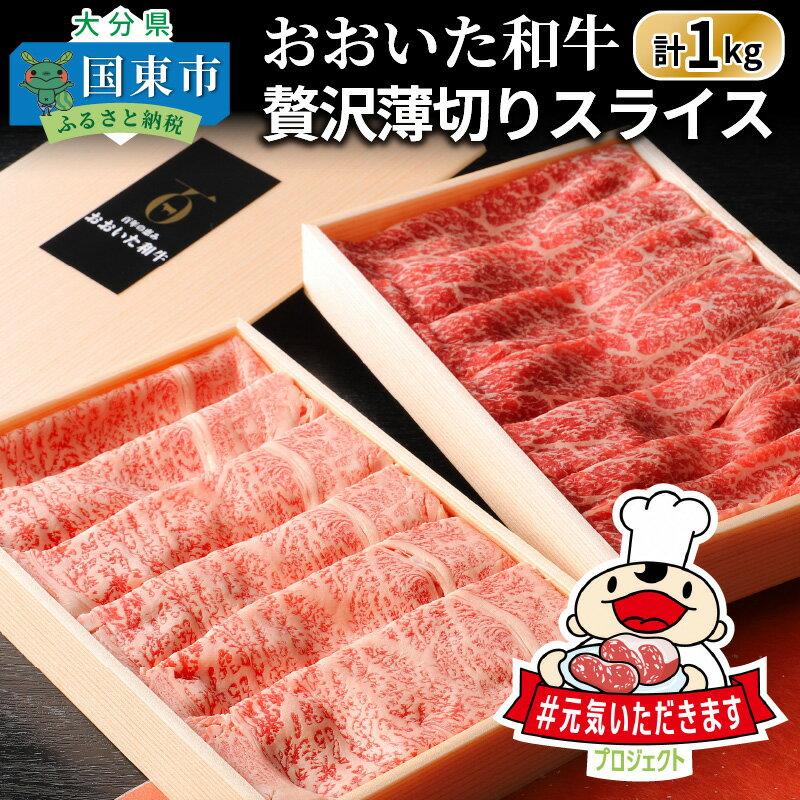 【ふるさと納税】おおいた和牛/贅沢薄切りスライス1.0kg