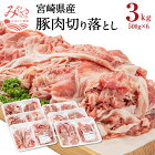 【ふるさと納税】宮崎県産豚肉切り落とし500g×6合計3kg