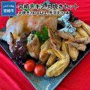 【ふるさと納税】宮崎チキン ローストチキンコオロギ 丸焼きセ