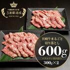 【ふるさと納税】宮崎牛まるごと切り落としバラエティ焼肉600g(300g×2)