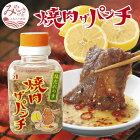 【ふるさと納税】焼肉ザパンチ(1個80g)