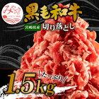 【ふるさと納税】宮崎県産黒毛和牛切り落とし合計1.5kg(牛肉冷凍500g×3パック)