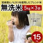 【ふるさと納税】宮崎の米無洗米5kg×3袋入り15kg