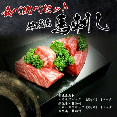 【ふるさと納税】都城産馬刺し食べ比べセット