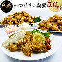 【ふるさと納税】宮崎県産鶏一口チキン南蛮総重量5.6kg 2
