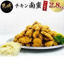 【ふるさと納税】宮崎県産鶏チキン南蛮2.8kgセット - 宮