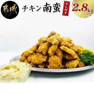 宮崎県産鶏チキン南蛮2.8kg