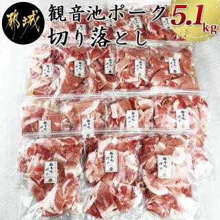 【ふるさと納税】観音池ポーク切り落とし5.1kg(ジッパー付袋入り) - 豚...
