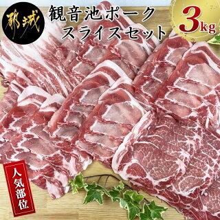 【ふるさと納税】「観音池ポーク」人気部位スライス3kgセット - 豚肉 ロー...