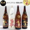 【ふるさと納税】みやこざくらと霧島赤黒 一升瓶4本セット -...