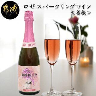 【ふるさと納税】ロゼ スパークリングワイン ≪薔薇≫ - ワイン ロゼ スパ...