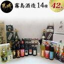 【ふるさと納税】酒神降臨!霧島酒造14種42本セット - 金...