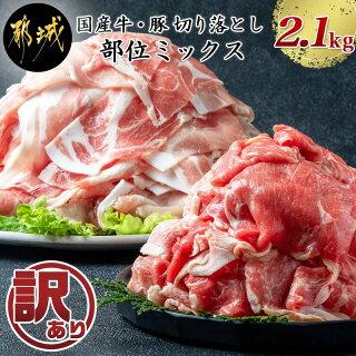 【ふるさと納税】【訳あり】国産牛・豚切り落とし 部位ミックス2.1kg - ...