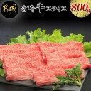 【ふるさと納税】都城産宮崎牛モモ・ウデスライス800g - 牛肉 A4ランクの国産ブランド牛(黒毛和