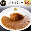 【ふるさと納税】カレー専門店のこだわりカレー18食セット -
