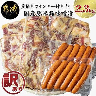 【ふるさと納税】【訳あり】味噌漬とウインナーセット2.3kg - 米糀味噌漬...