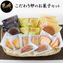 【ふるさと納税】こだわり卵のお菓子セット - フィナンシェ(
