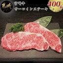 【ふるさと納税】都城産宮崎牛サーロインステーキ400g -