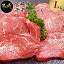 【ふるさと納税】都城産宮崎牛赤身モモステーキ1.0kg -