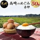 【ふるさと納税】アスタキサンチン入り赤卵「高崎のめぐみ」50...