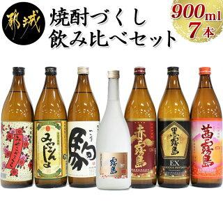 【ふるさと納税】都城焼酎づくし7種7本飲み比べセット - 芋焼酎 送料無料 ...