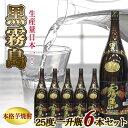 【ふるさと納税】生産量日本一!黒霧島(25度)一升瓶6本セッ...