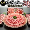 【ふるさと納税】都城産豚「高城の里」わくわく3.6kgセット - 豚肉セット(ロースとんかつ/豚バラ焼肉/豚肩ローススライス/切り落とし/ロース・バラしゃぶしゃぶ肉) おうち時間 送料無料 MJ-84