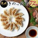 【ふるさと納税】香り立つ!!「きのこ餃子」72個 - ギョウザ(12個入り×6パック) 無農薬栽培 椎茸・きくら...
