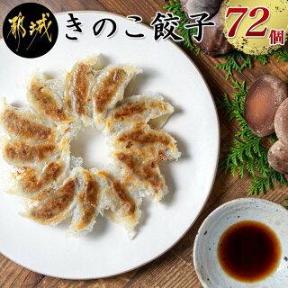 【ふるさと納税】香り立つ!!「きのこ餃子」72個 - 椎茸 きくらげ きのこ...