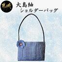 【ふるさと納税】大島紬のショルダーバッグ - 1個 本体 1
