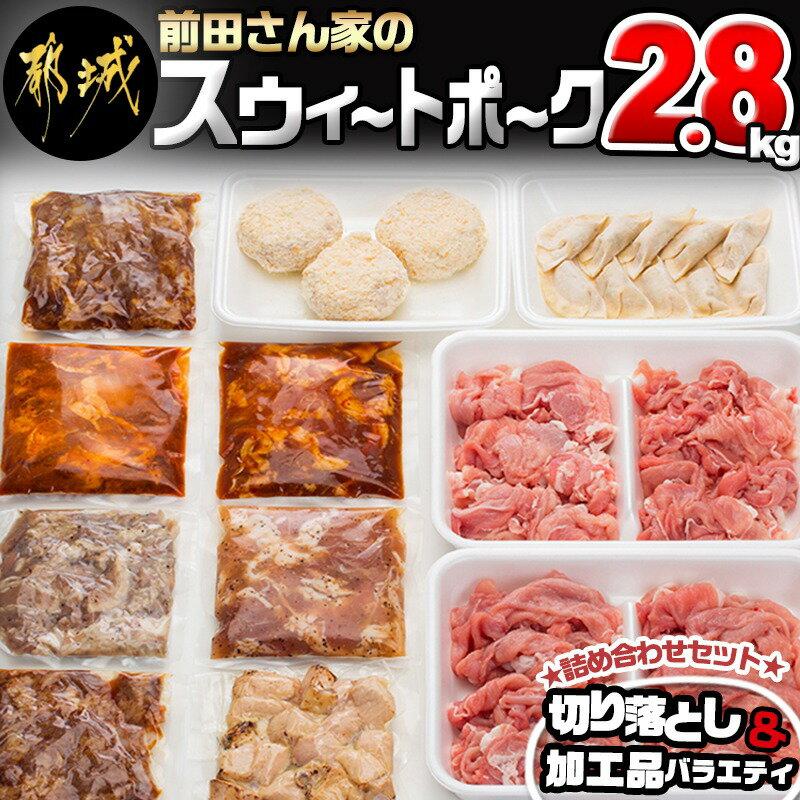 「前田さん家のスウィートポーク」切り落とし&加工品バラエティ2.8kgセット