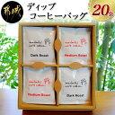 【ふるさと納税】ディップコーヒーバッグ20袋セット - コー