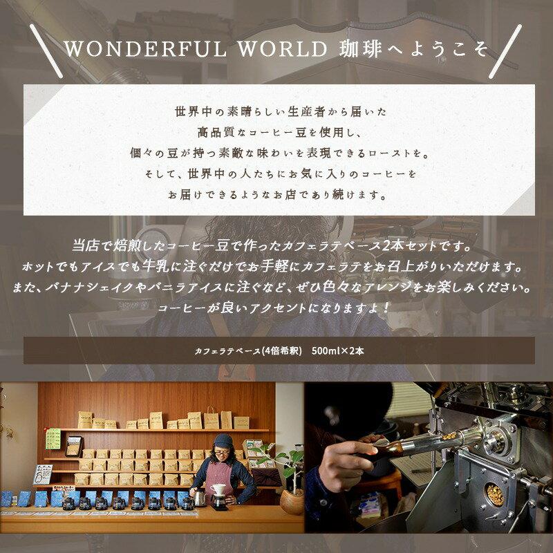 WONDERFULWORLD珈琲『カフェラテベース』