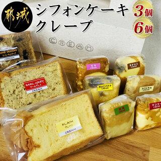【ふるさと納税】シフォンケーキ3個&クレープ6個セット - スイーツ シフォ...