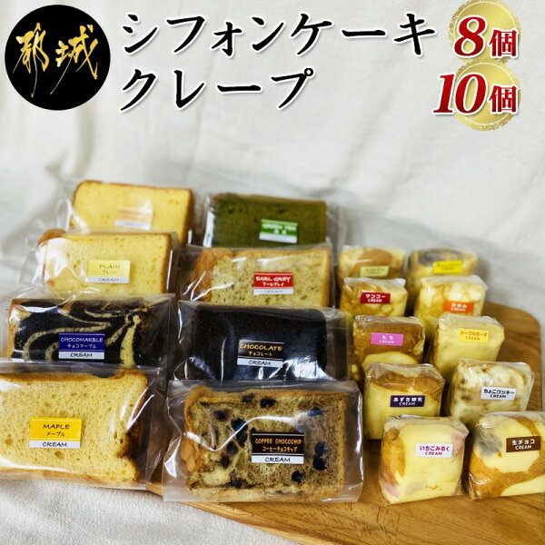 ふるさと納税 シフォンケーキ8個&クレープ10個セット-自然素材スイーツデザートおやつ手作り洋菓子個包装チョコバナナ/クリーム